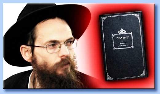 ebreo - toràh